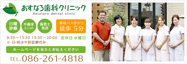 あすなろ歯科クリニック 086-261-4818